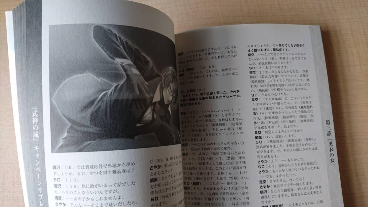 Aの魔法陣リプレイブック~式神の魔法陣編~ (ログインテーブルトークRPGシリーズ) 初版/芝村裕吏/アルファ・システム /O1562_画像5
