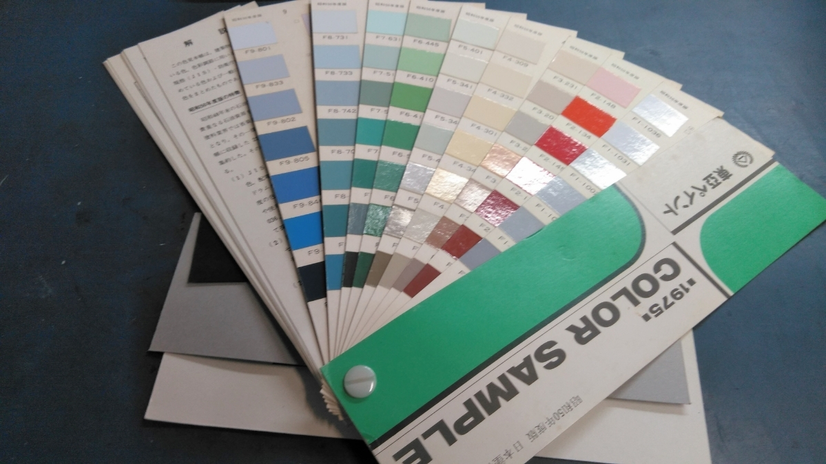 レア 日本塗料工業会 標準色見本帳 1975年度 F版 未使用 _画像2