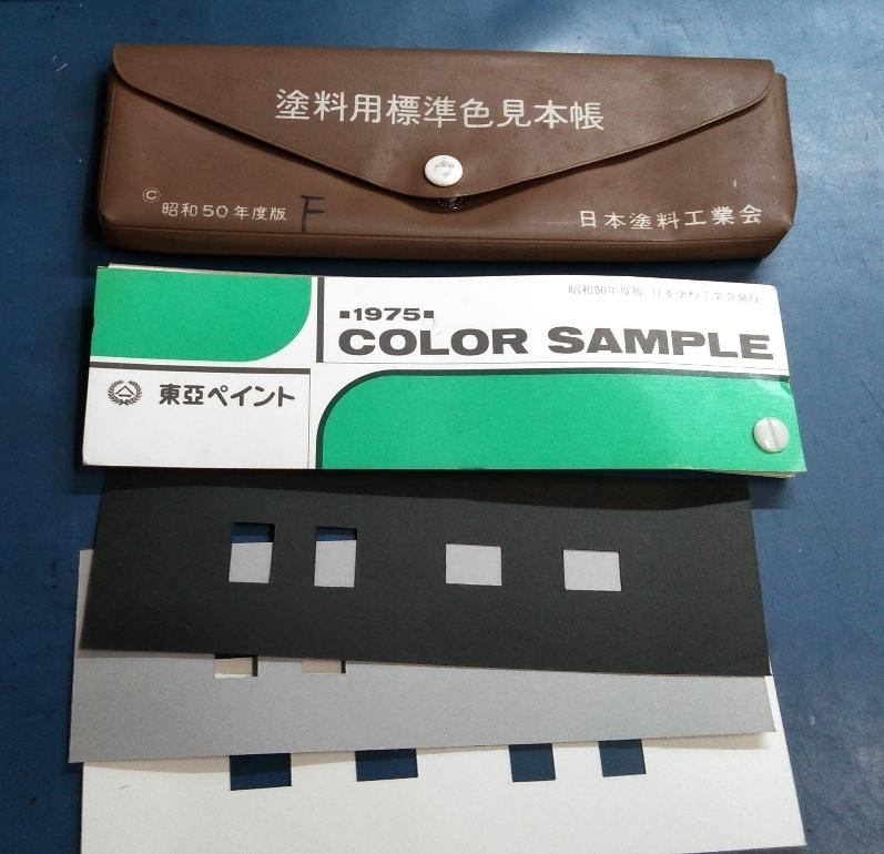 レア 日本塗料工業会 標準色見本帳 1975年度 F版 未使用 _画像1