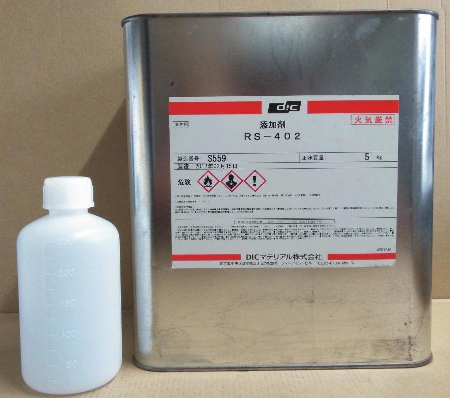 送料込み 小分け FRP用 表面乾燥剤 パラフィン「添加剤 RS-402 200g」DICマテリアル株式会社_200gに小分けします