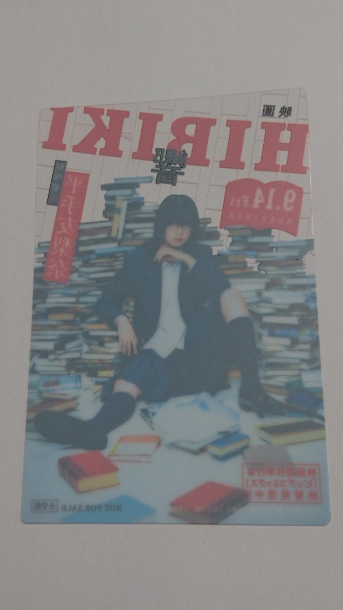 小説 欅 坂 46