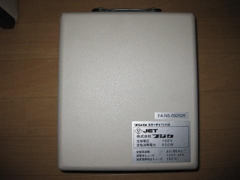 フジカ スマーティ 遠赤外線 サウナドーム F4-N5型_画像10