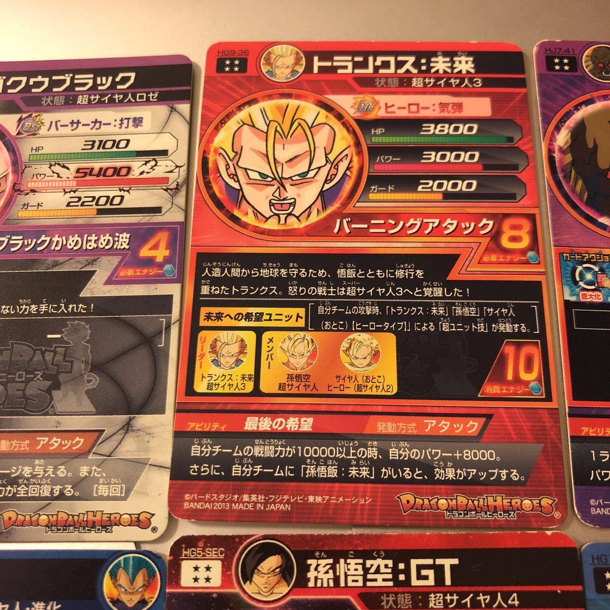 「送料無料」ドラゴンボールヒーローズ セット まとめ 8枚 _画像6