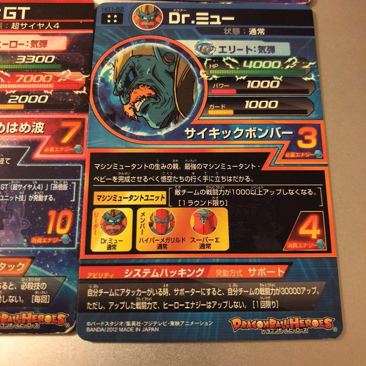 「送料無料」ドラゴンボールヒーローズ セット まとめ 8枚 _画像8