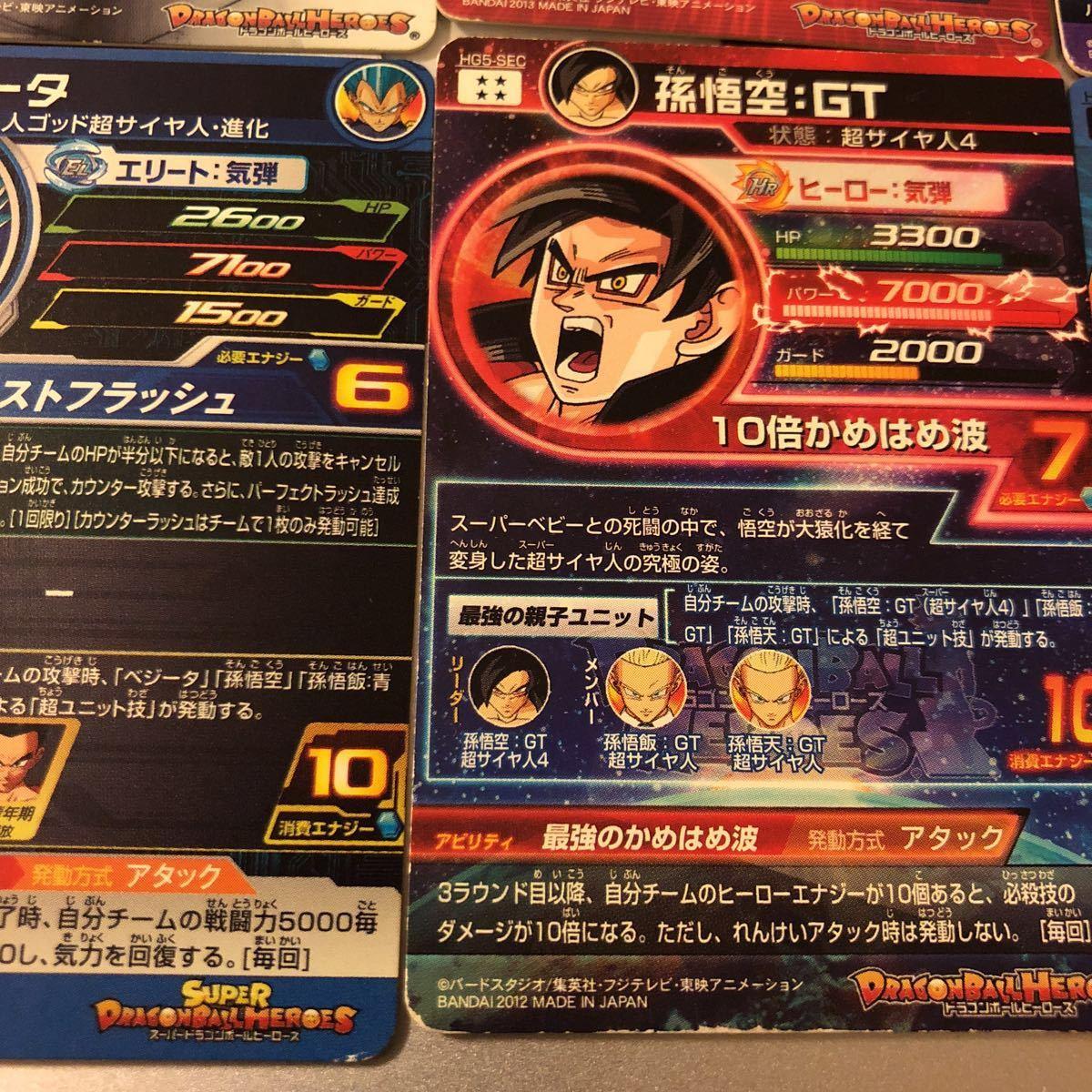 「送料無料」ドラゴンボールヒーローズ セット まとめ 8枚 _画像5