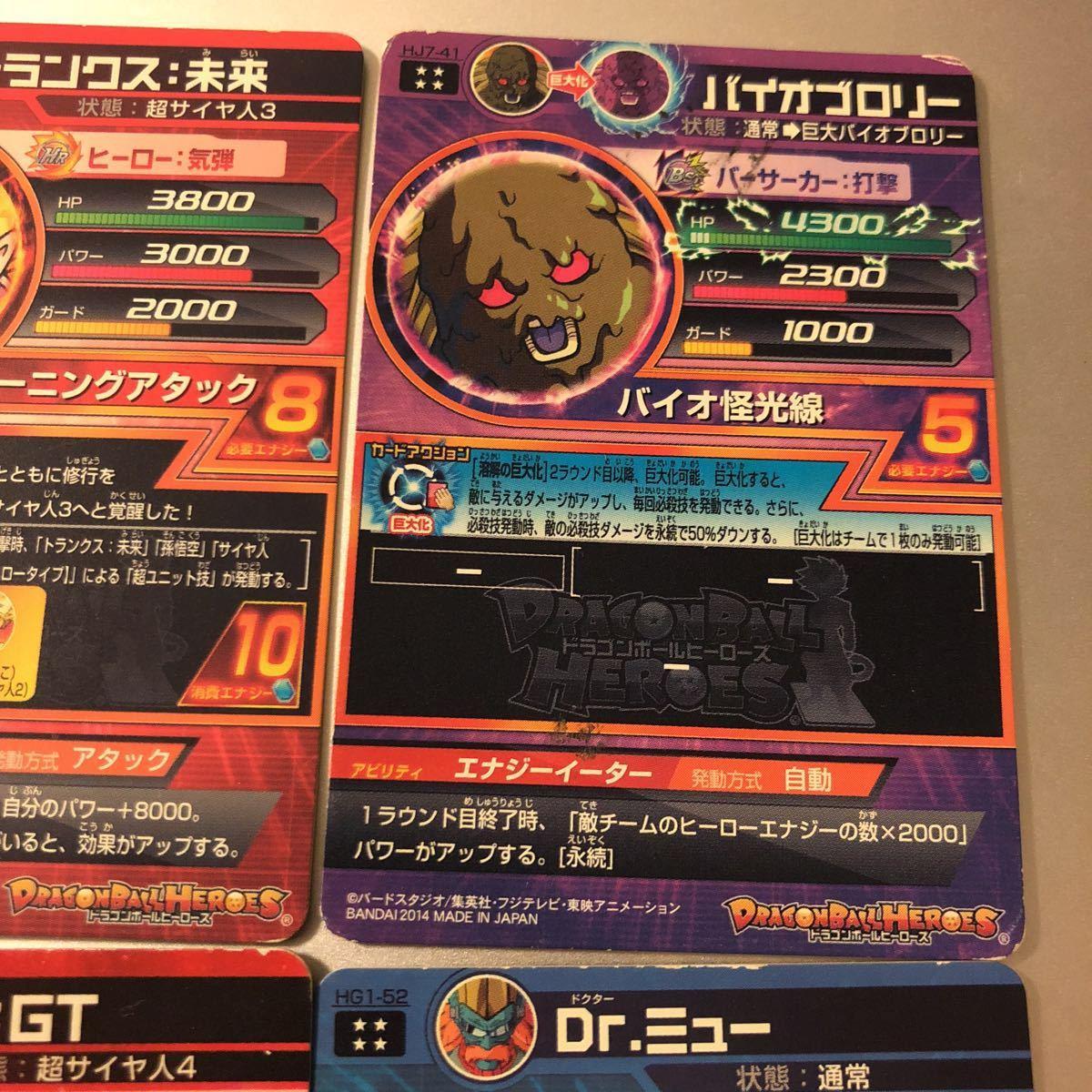 「送料無料」ドラゴンボールヒーローズ セット まとめ 8枚 _画像7