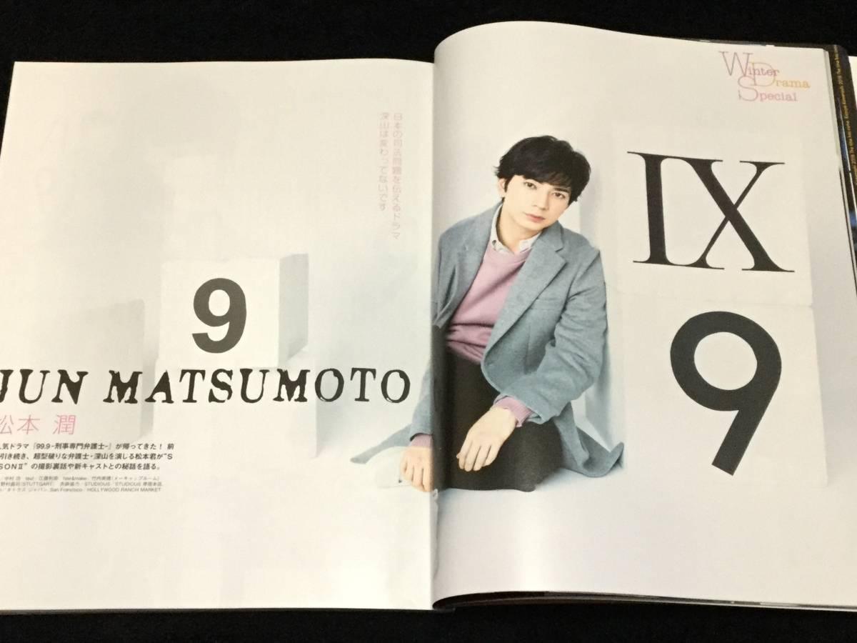 TVLIFE Premium Vol.24 切り抜き★松本潤 4P_画像1