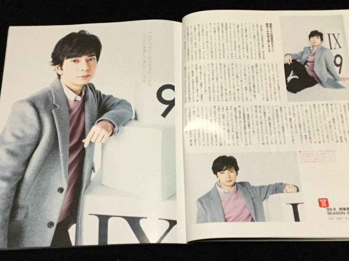 TVLIFE Premium Vol.24 切り抜き★松本潤 4P_画像2