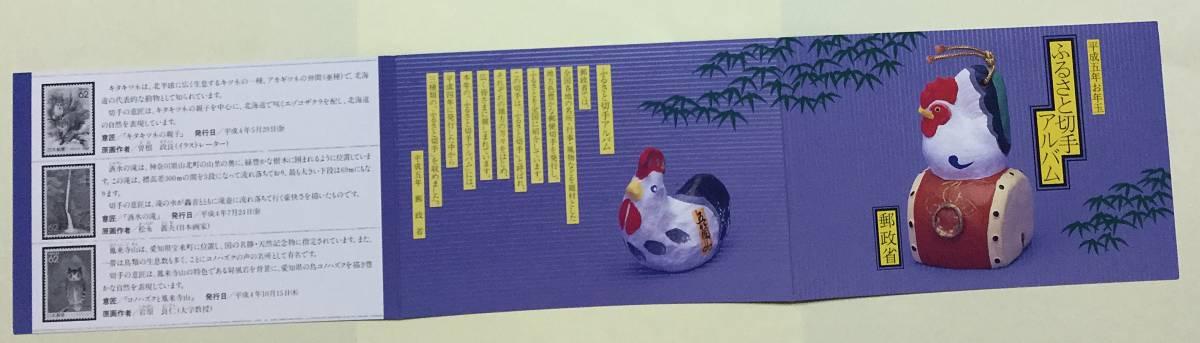 平成五年お年玉ふるさと切手アルバム  キタキツネ(北海道)・洒水の滝(神奈川県)・コノハズクと鳳来寺山(愛知県)_画像3