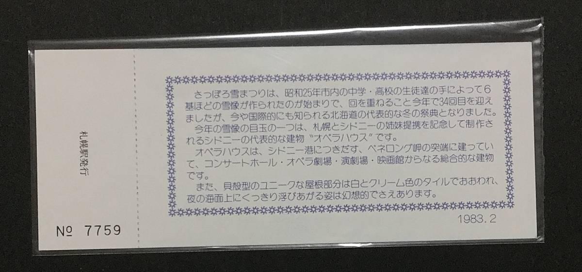 JR北海道 第34回さっぽろ雪まつり記念 札幌駅普通入場券 1983/2/2~2/6_画像2