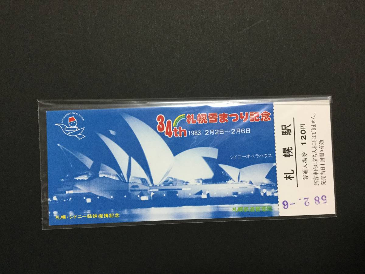 JR北海道 第34回さっぽろ雪まつり記念 札幌駅普通入場券 1983/2/2~2/6_画像1