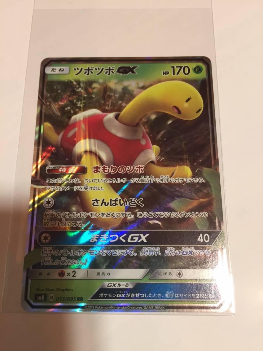☆即決!ポケモンカードゲーム 超爆インパクト ツボツボGX RR SM8 013/095☆_画像1