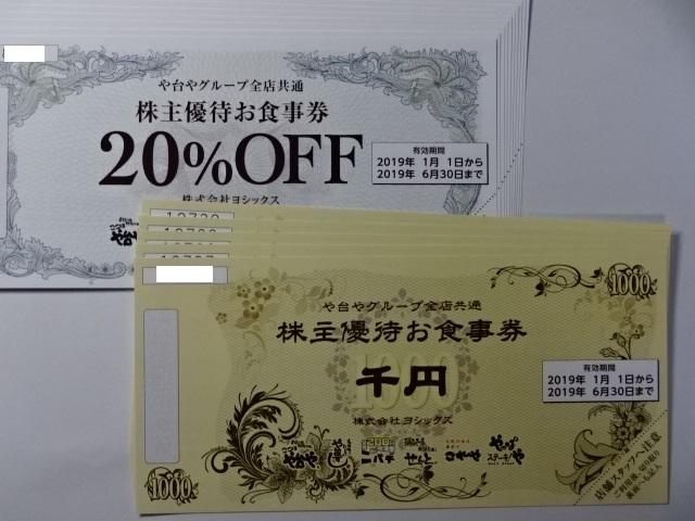 〒無料◇ヨシックスや台や株主優待券5000円+20%割引券10枚 2019.6.30まで