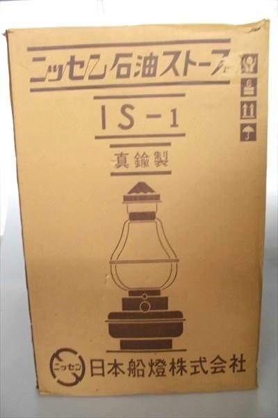 1000円~ 日本船燈 ニッセン 石油ストーブ レトロ アンティーク ランタン IS-1 箱付 2300/251_画像2