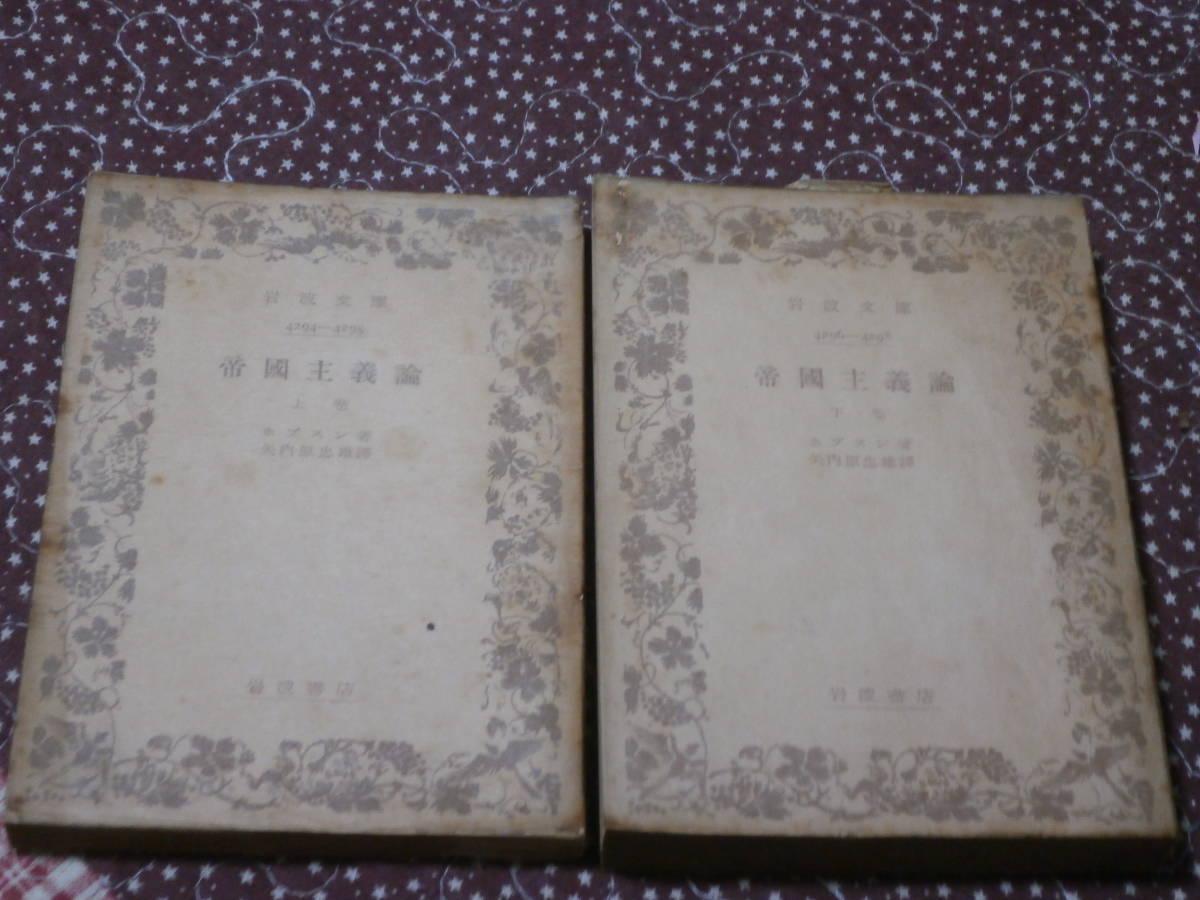 海外思想 ホブスン 「帝国主義論」 上下2冊 初版 岩波文庫 RK22_画像1