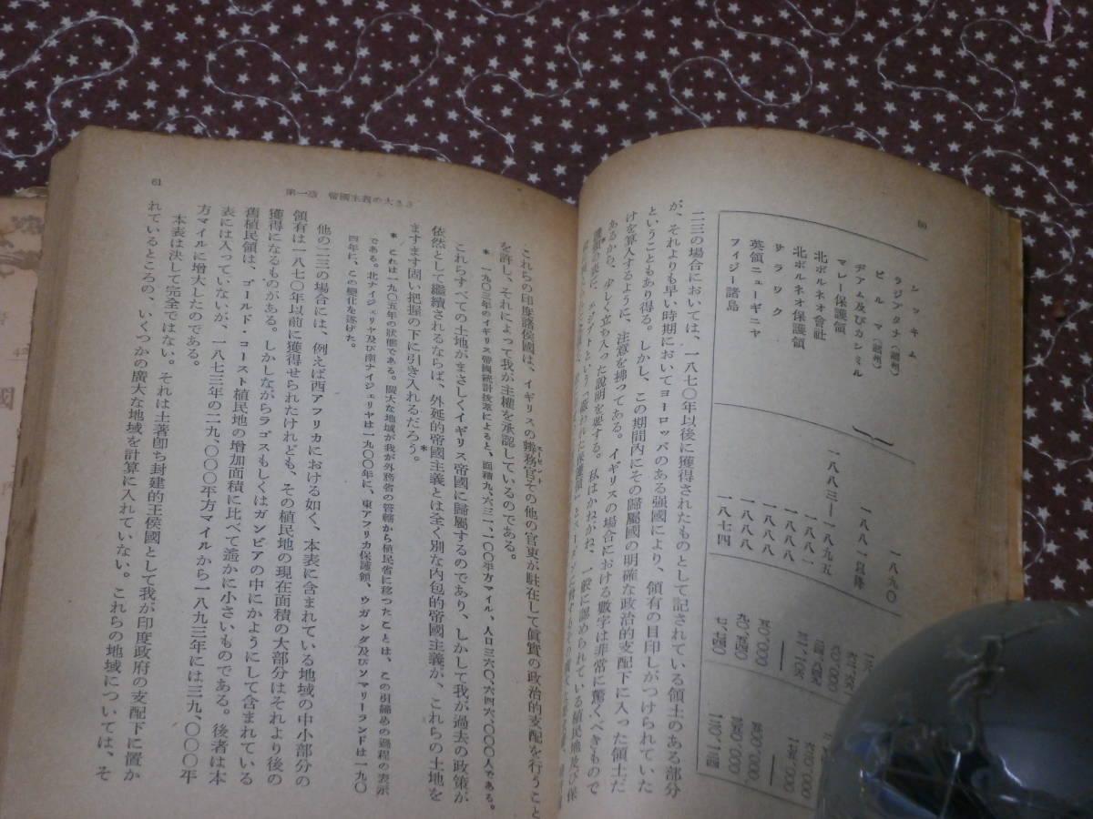 海外思想 ホブスン 「帝国主義論」 上下2冊 初版 岩波文庫 RK22_画像5