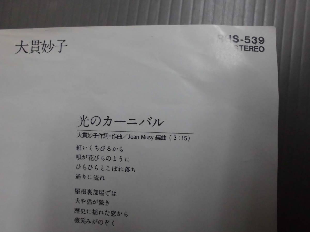 大貫妙子/ピーターラビットとわたし/坂本龍一★シングル_画像4