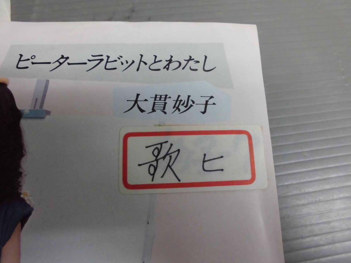 大貫妙子/ピーターラビットとわたし/坂本龍一★シングル_画像5