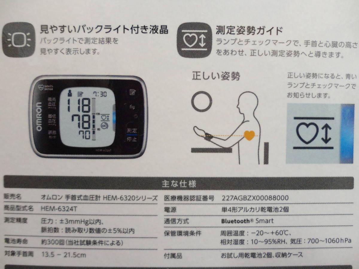 336-A◇005 オムロン 手首式血圧計 HEM-6324T 新品_画像5