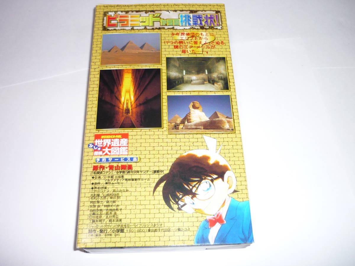 【送料無料】レアなビデオ VHS 名探偵コナン ピラミッドからの挑戦状_画像2