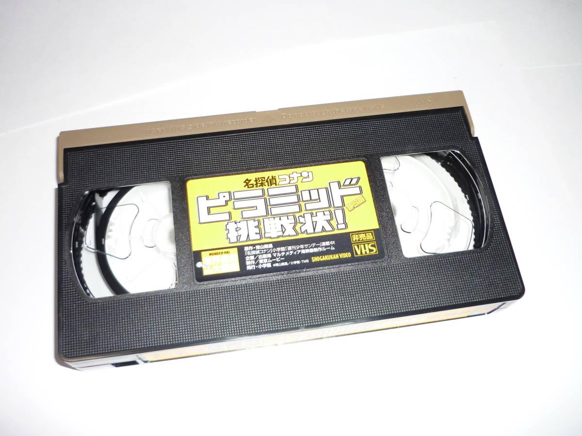 【送料無料】レアなビデオ VHS 名探偵コナン ピラミッドからの挑戦状_画像3