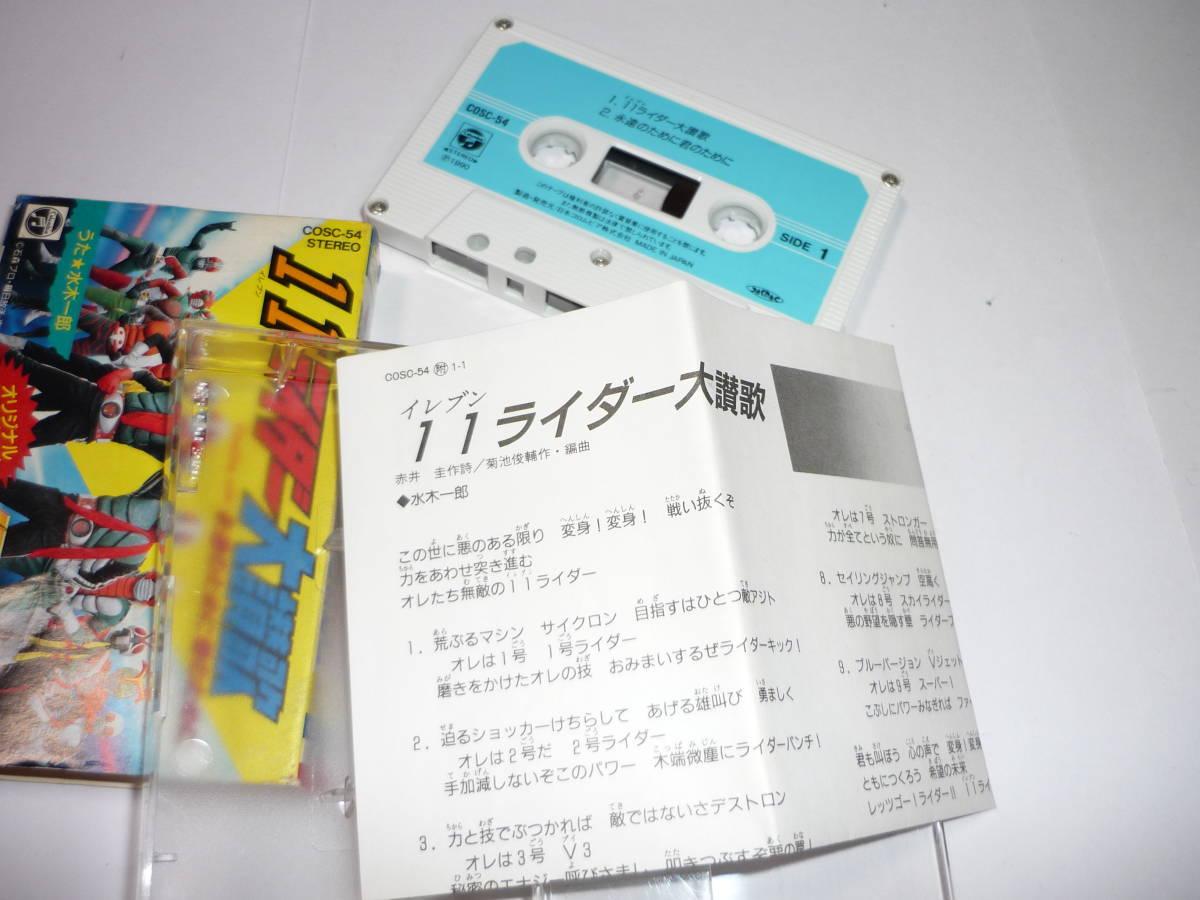 当時物カセットテープ 仮面ライダー 11ライダー大賛歌/永久のために君のために(ジャンク)_画像3
