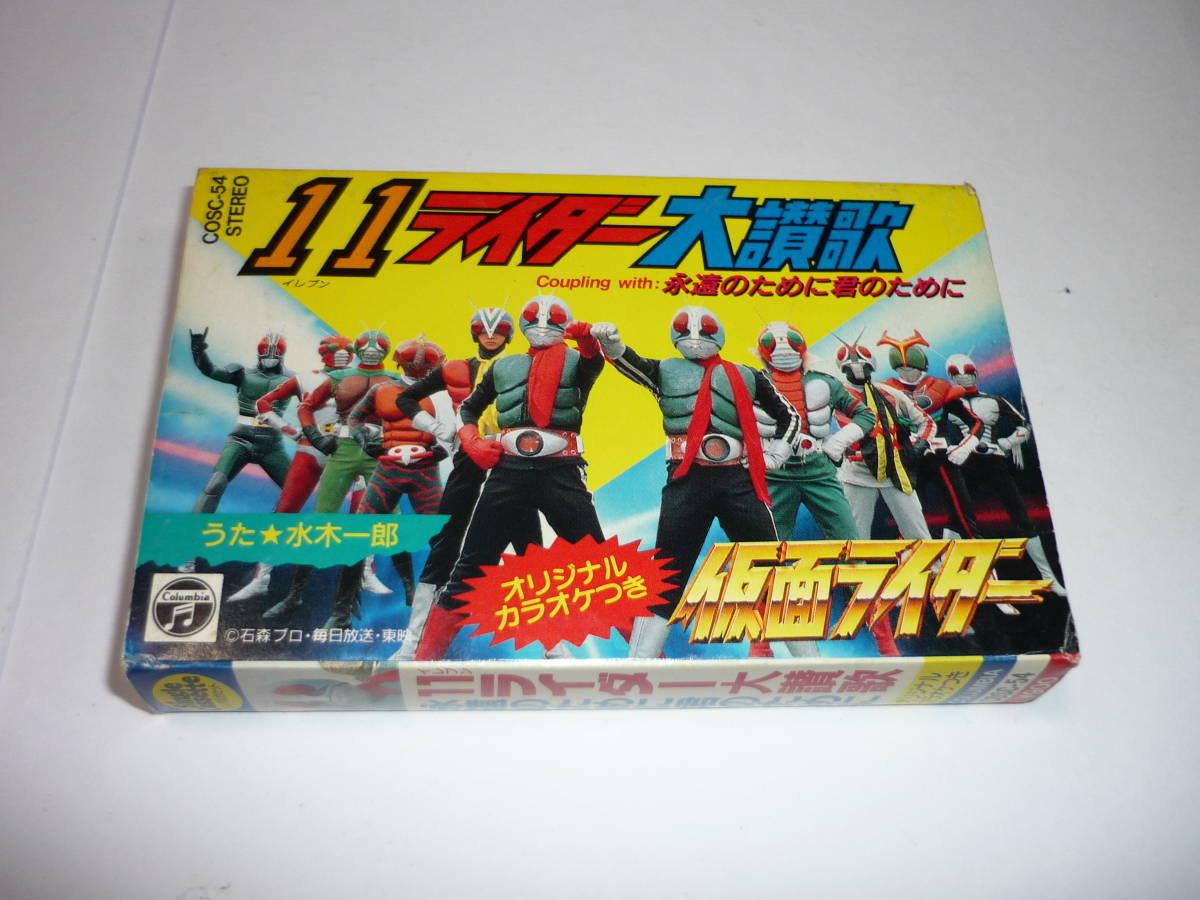 当時物カセットテープ 仮面ライダー 11ライダー大賛歌/永久のために君のために(ジャンク)_画像1