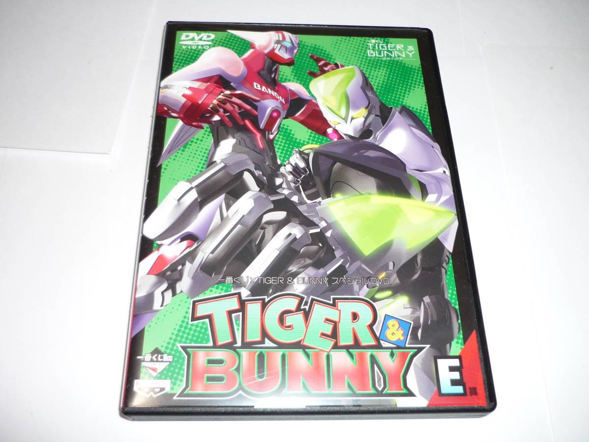【送料無料】TIGER&BUNNY タイガー&バニー 一番くじ E賞 スペシャルDVD