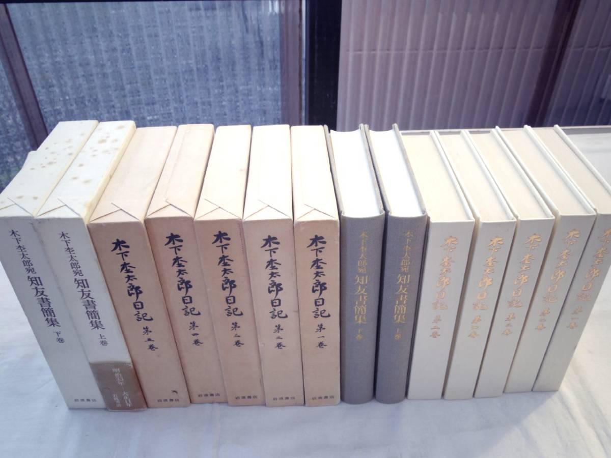 0024844 木下杢太郎日記 5冊揃 + 木下杢太郎宛 知友書簡集 上下 7冊 岩波書店 1979-84