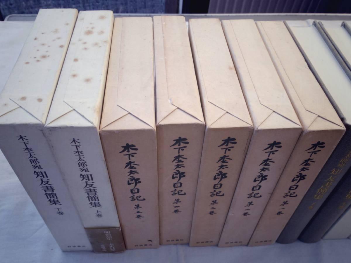 0024844 木下杢太郎日記 5冊揃 + 木下杢太郎宛 知友書簡集 上下 7冊 岩波書店 1979-84_画像2