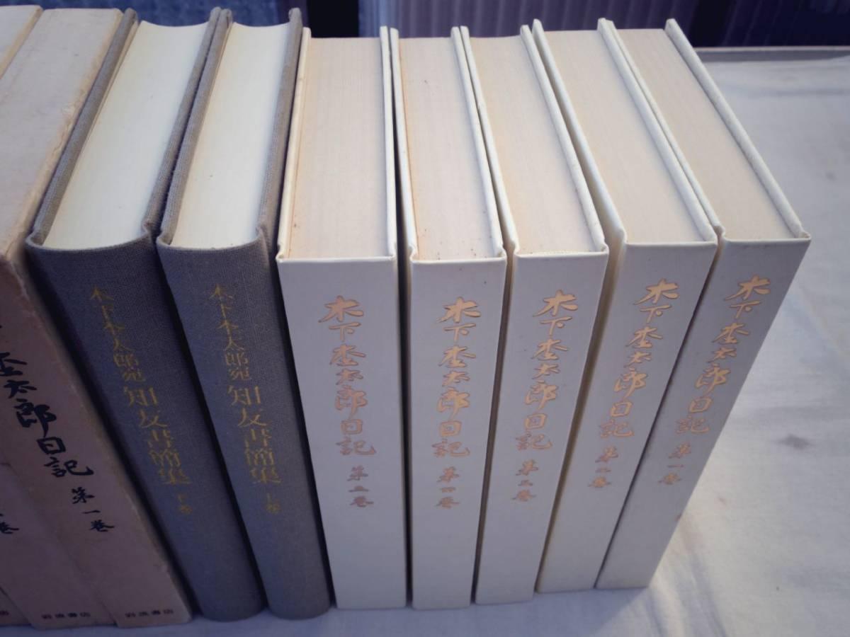 0024844 木下杢太郎日記 5冊揃 + 木下杢太郎宛 知友書簡集 上下 7冊 岩波書店 1979-84_画像3