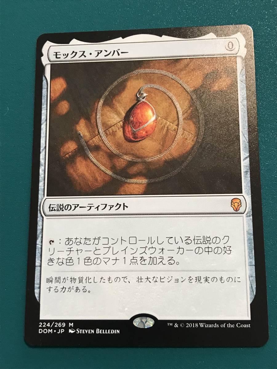 MTG モックス・アンバー 日本語版 ドミナリア 1枚 状態良 コレクション大量放出中