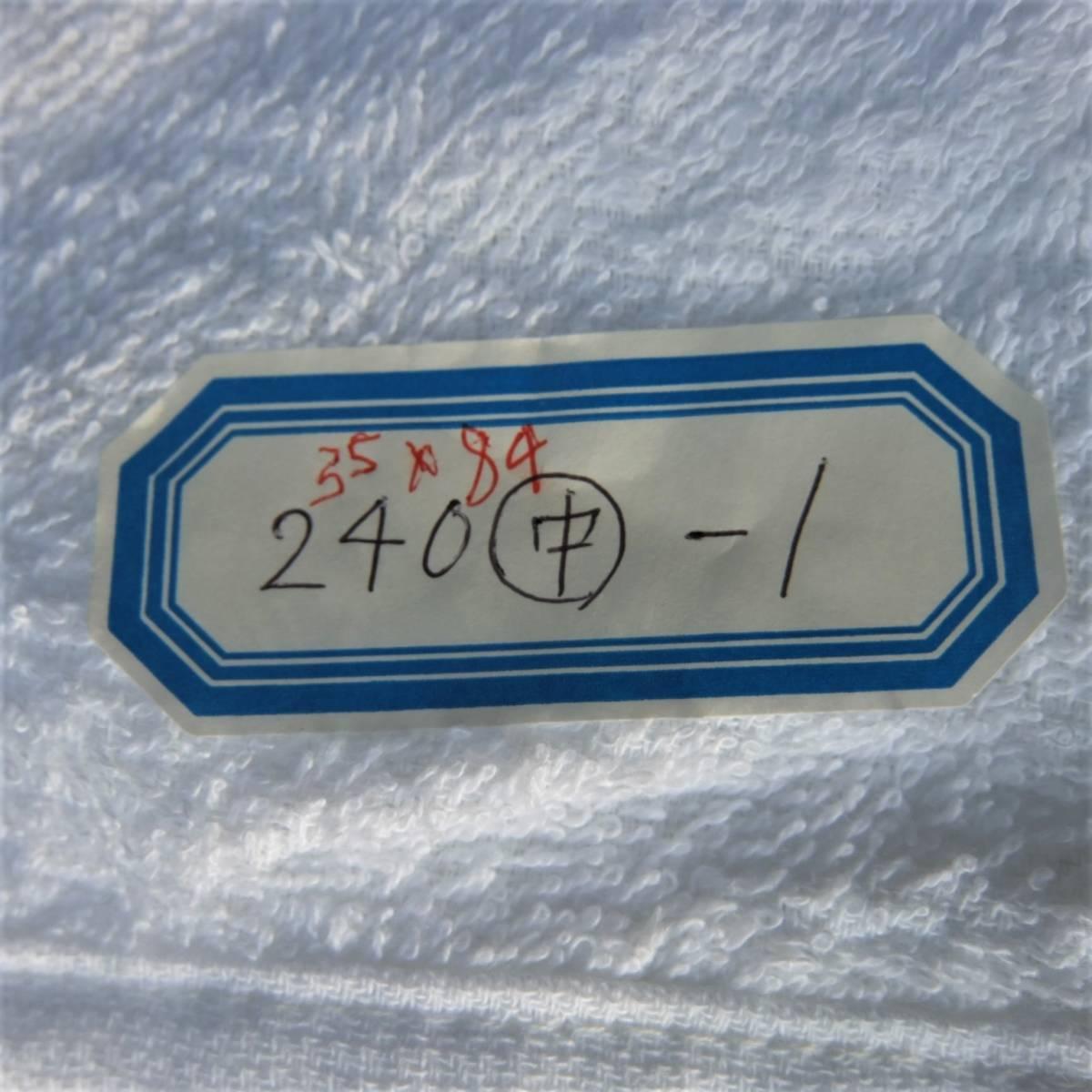 T-016H まとめて240枚 輸入品 白タオル フェイスタオル 240匁 G41105-1 総パイル 綿100% 理容 銭湯 介護 雑巾 タオル 白 業務用 新品_画像4