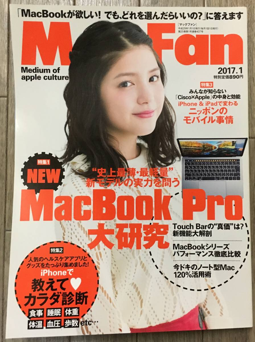 Mac Fan 2017.01☆川島海荷☆MacBook Pro大研究 教えてiPhoneでカラダ診断 変わる日本のモバイル事情☆マイナビ出版_画像1