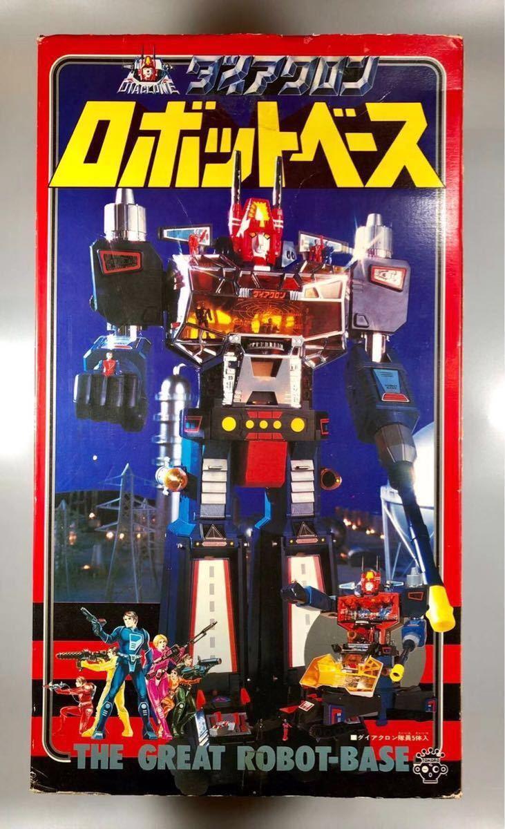 タカラ ダイアクロン ロボットベース カタログ 隊員付 当時物 昭和 ロボット メカ Diaclone TAKARA TheGreatRobotBase 希少_画像3