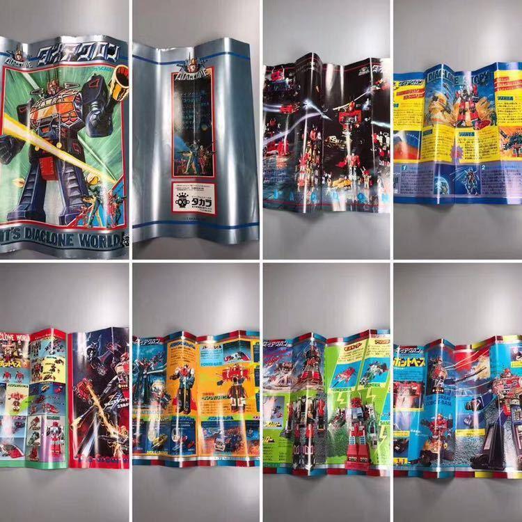 タカラ ダイアクロン ロボットベース カタログ 隊員付 当時物 昭和 ロボット メカ Diaclone TAKARA TheGreatRobotBase 希少_画像6