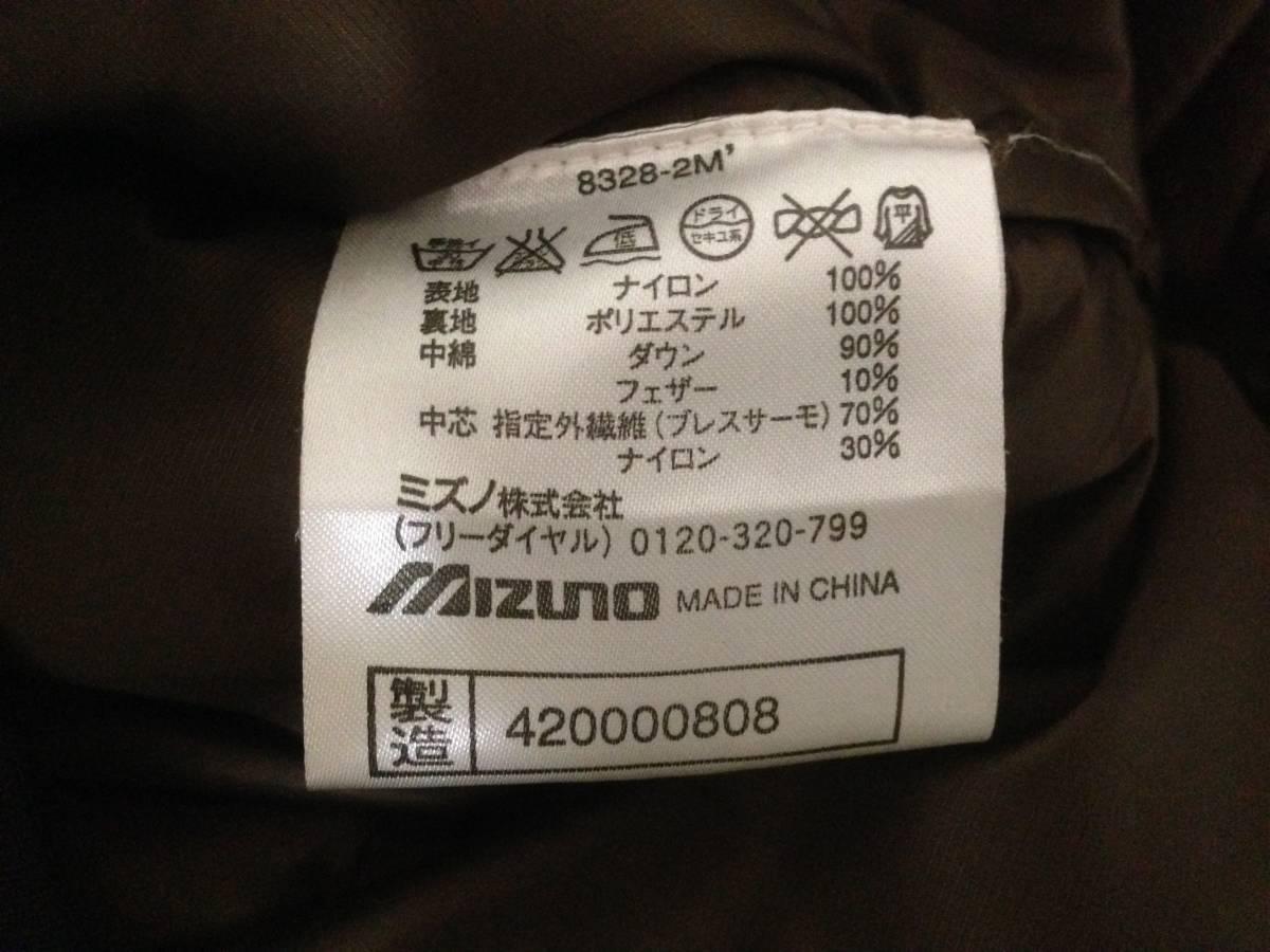 ミズノクリエイション MIZUNO CREATION ダウンジャケット M プレスサーモ_画像4
