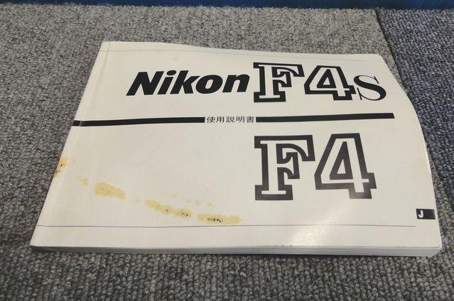 【YU340】NIKON ニコン 一眼レフカメラ F4S バッテリーパック MB-21付き ボディ 連写仕様 モダン クラシック フィルムカメラ_画像10