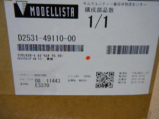 (^_-)-☆AWS210 クラウン アスリート 後期 モデリスタ フロントウイングスポイラー ハーフ カラー202黒MODELLISTA(^_-)-☆_画像9