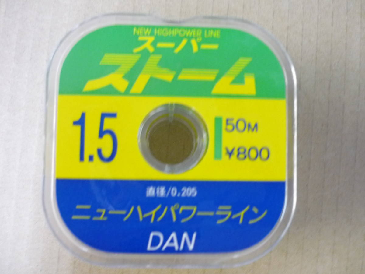 ダン ストーム 1.5号ー100m☆ナイロン・リールライン_画像3
