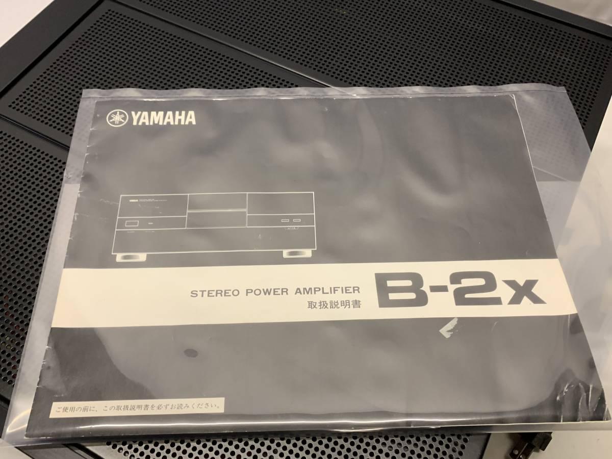 [中古 メンテナンス済み 綺麗 パワーアンプ 綺麗 説明書付]YAMAHA B-2X_画像8