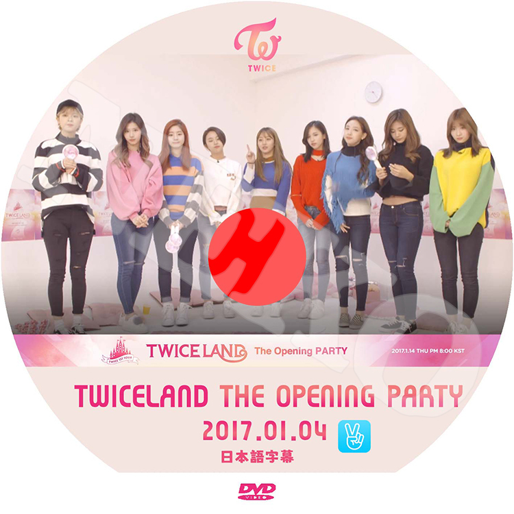 twice dvd download al gahazal group of companies