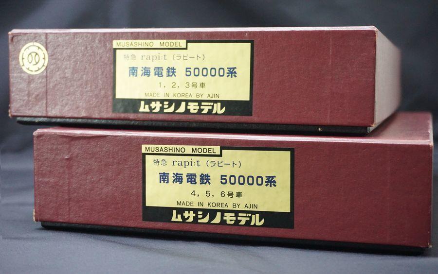 ムサシノモデル HO 南海電鉄50000系 特急 ラピート 6輌セット_画像4