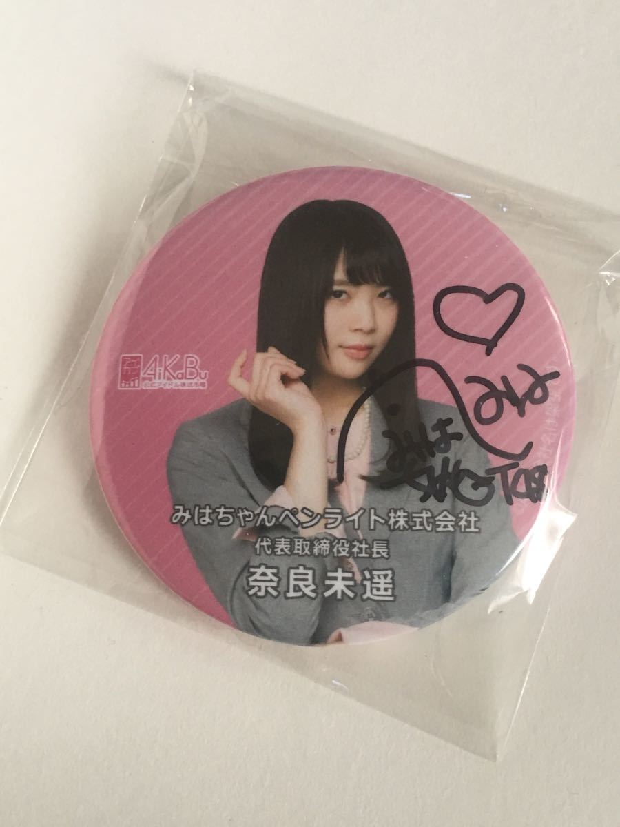 NGT48 奈良未遥 缶バッジ 直筆サイン入り AiKaBu アイカブ AKB48