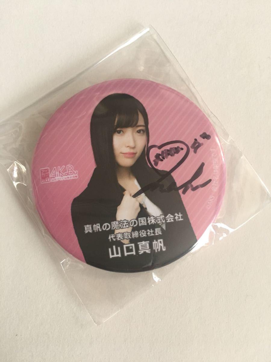 NGT48 山口真帆 缶バッジ 直筆サイン入り AiKaBu アイカブ AKB48