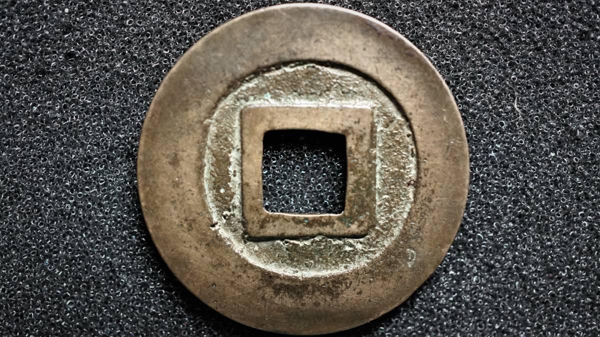新寛永通宝 母錢 押上大字 直径25.1mm  編號:h357032080