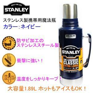 STANLEY/スタンレー ウォーターボトル ネイビー 1.89L アイスもホットもOK! 水筒 1.9_画像1