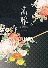 最新高雅カタログギフト 月下美人100800円コース(税別)送料無料_画像1
