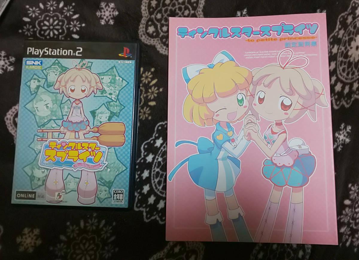 【極度罕見! 】PS2 Tinkle Star Sprites La Petite Princesse軟件和設置材料同人誌 編號:h358174324