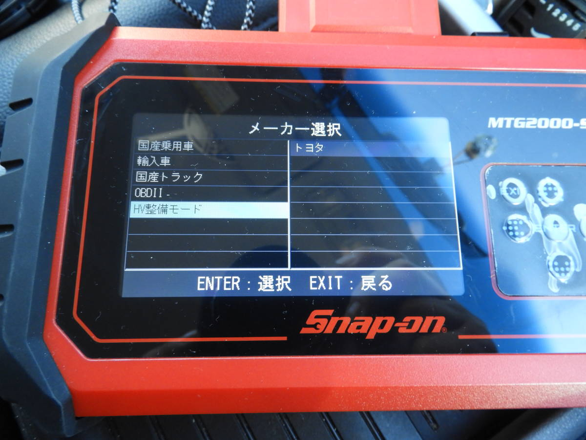 スナップオン スキャナー MTG2000-S 故障診断機 SNAP-ON_画像6